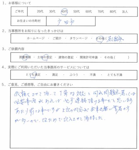 戸田市 J社様